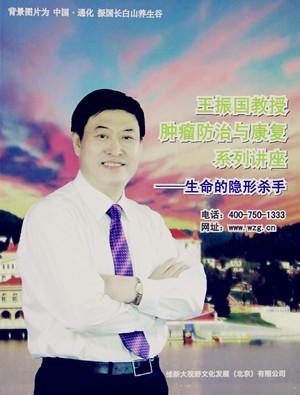王振(zhen)國教(jiao)授(shou)腫瘤防治與康復系列講座——生命的隱形殺手