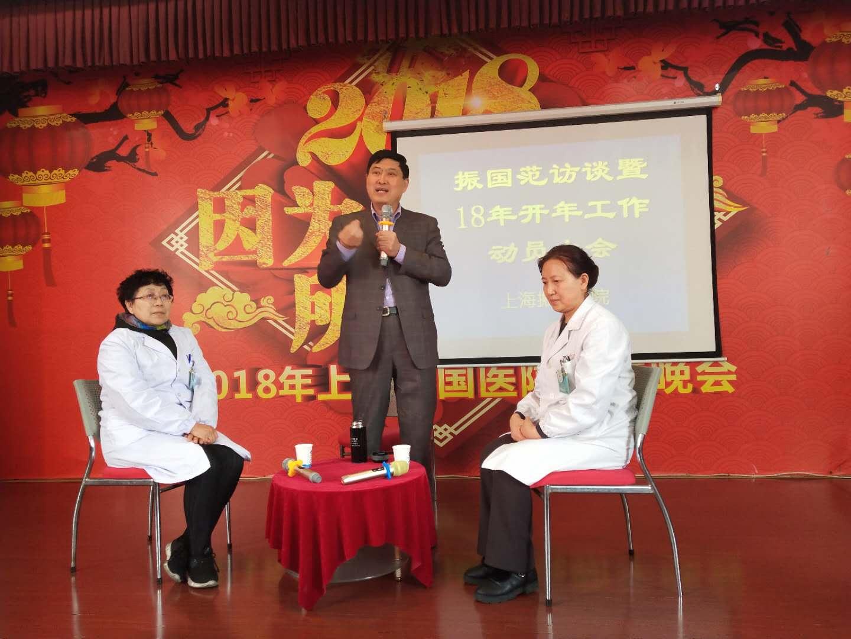 上海振国医院